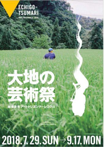 Poster Echigo Tsumari Art Triennale 2018